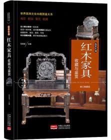 红木家具收藏与鉴赏(修订版)