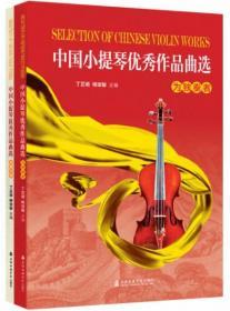 中国小提琴优秀作品曲选(全2册)