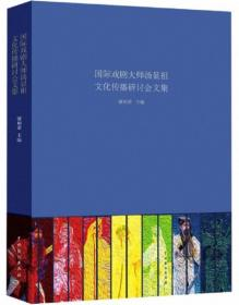 国际戏剧大师汤显祖文化传播研讨会文集