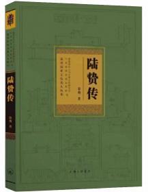 陆贽传-嘉善历史文化名人丛书