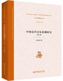 中国近代音乐思潮研究