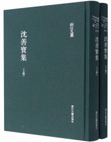 沈善宝集(上下)(精)/浙江文丛