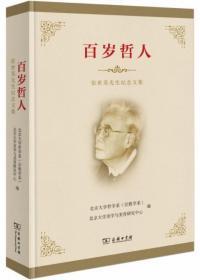 百岁哲人:张世英先生纪念文集