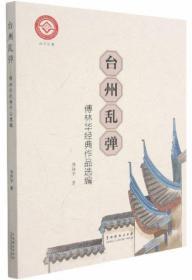 台州乱弹:傅林华经典作品选编