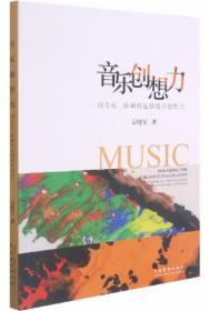 音乐创想力:用音乐、绘画的连接提升创想力