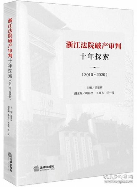 浙江法院破产审判十年探索(2010~2020)