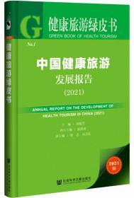 健康旅游绿皮书:中国健康旅游发展报告(2021)