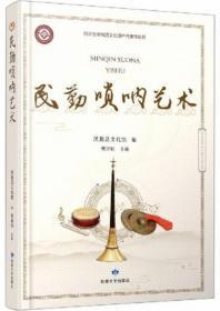 民勤唢呐艺术-甘肃省非物质文化遗产代表性项目