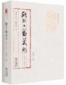潮州工艺美术(1860-2019)-潮州文化丛书.第1辑