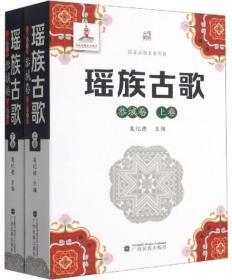 瑶族古歌-恭城卷(上下)