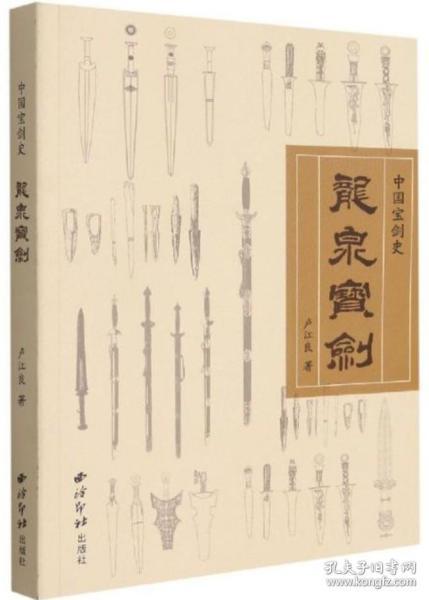 龙泉宝剑:中国宝剑史