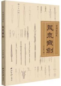 中国宝剑史:龙泉宝剑