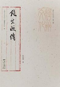 饶宗颐传-潮州文化丛书.第1辑