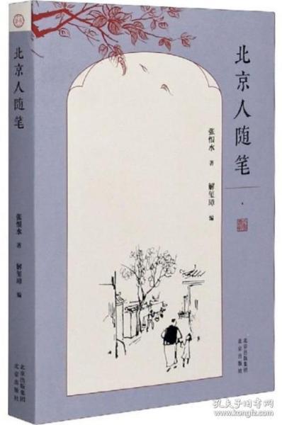 大家京范儿  北京人随笔(平)