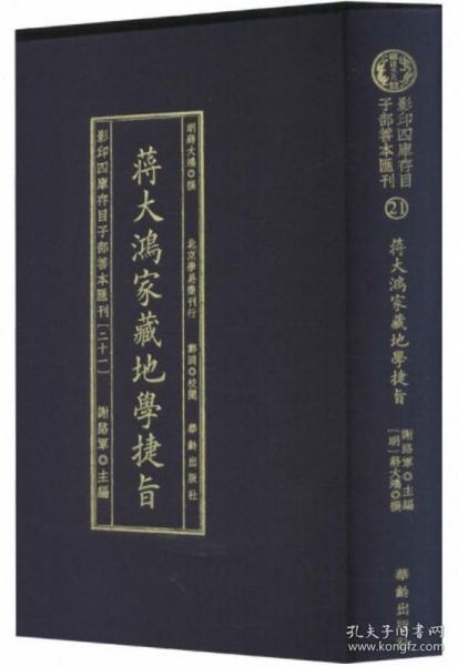 影印四库存目子部善本汇刊21 地学捷旨