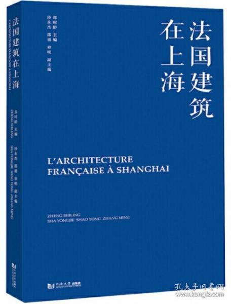法国建筑在上海