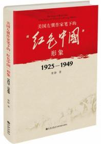 """美国左翼作家笔下的""""红色中国""""形象(1925-1949)"""