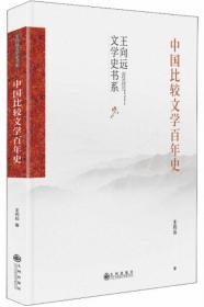 中国比较文学百年史-王向远文学史书系