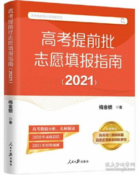 高考提前批志愿填报指南(2021)