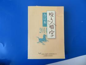咬文嚼字合订本(2014)