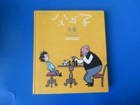 """父与子:""""生活·爱情·幽默""""世界系列连环漫画名著丛书"""