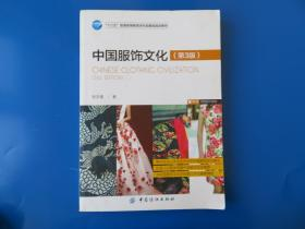 中国服饰文化(第3版)