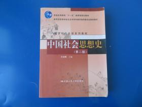 中国社会思想史