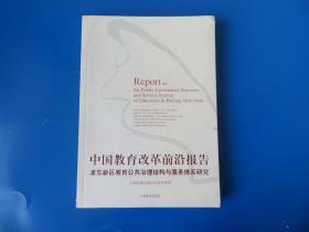中国教育改革前沿报告:浦东新区教育公共治理结构与服务体系研究