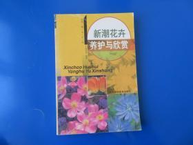 新潮花卉养护与欣赏