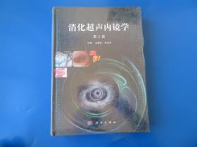 消化超声内镜学(第2版) 全新塑封