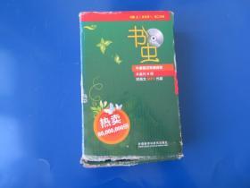 书虫·牛津英汉双语读物:4级(上)(适合高1、高2年级)9册全