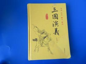 三国演义(岳麓书社)