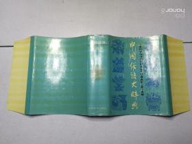 中国俗语大辞典