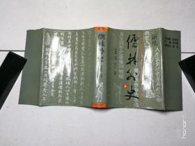 新批儒林外史