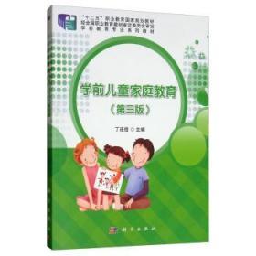 学前儿童家庭教育