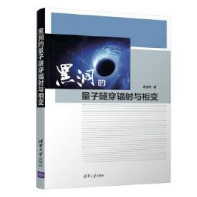 黑洞的量子隧穿辐射与相变