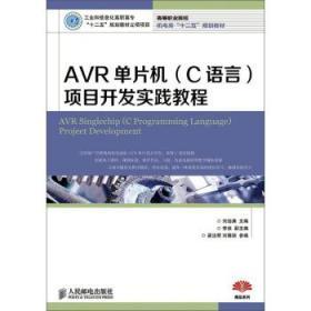 AVR单片机(C语言)项目开发实践教程 刘治满 著