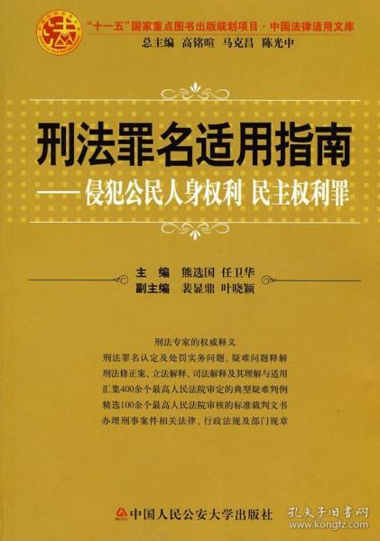 刑法罪名适用指南:侵犯公民人身权利民主权利罪