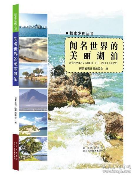 探索发现丛书 闻名世界的美丽湖泊 探索发现丛书编委会编
