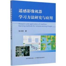 遥感影像机器学习方法研究与应用