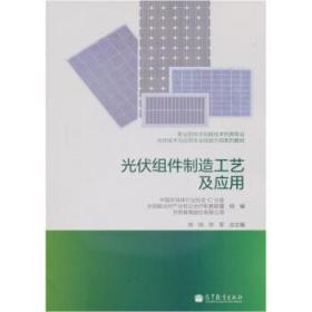 光伏组件制造工艺及应用(职业院校太阳能技术利用专业光伏技术与