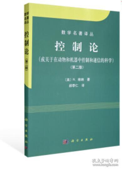 控制论(或关于在动物和机器中控制和通信的科学)(第2版) N.维纳 (