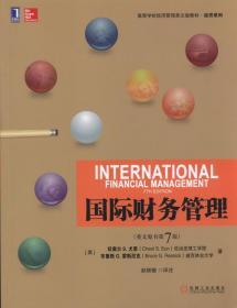 高等学校经济管理英文版教材·经济系列:Internationalfinancialm
