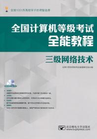 全国计算机等级考试全能教程[ 三级网络技术] 全国计算机等级考试