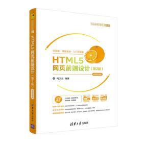 HTML5网页前端设计(第2版)-微课视频版