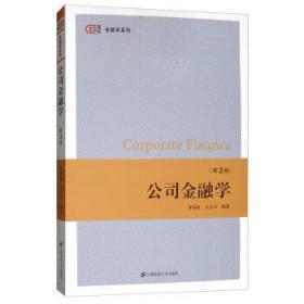 公司金融学 郭丽虹,王安兴 9787564232269
