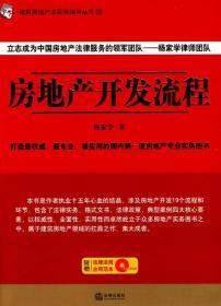 建筑房地产法实务指导丛书:房地产开发流程 杨家学 著
