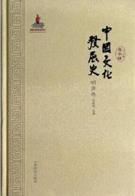 (精装)中国文化发展史(明清卷) 龚书铎 9787532879359