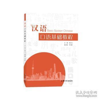 汉语口语基础教程