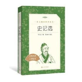 统编《语文》推荐阅读丛书:史记选 (西汉)司马迁 9787020117987